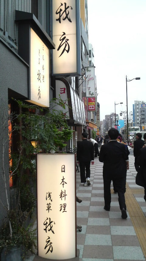 The shopfront of Gaboh Restaurant on Kokusai Dori in Asakusa