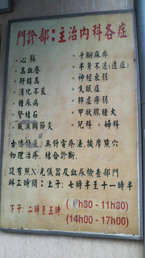 Sign for a Chinese medical clinic