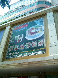 Pho 5 Sao restaurant in Cholon, Ho Chi Minh City, Vietnam, 2007